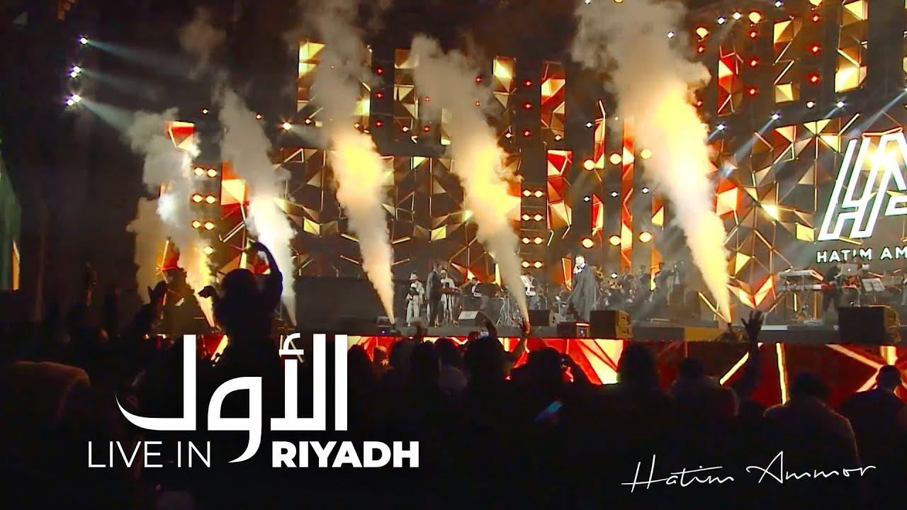 Hatim Ammor - Al Awal ( Live In Riyadh 2020 ) l حاتم عمور - الأول