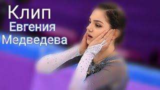 Евгения медведева / EVGENIA MEDVEDEVA ☆Клип☆