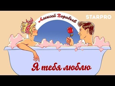 Алексей Воробьев — Я тебя люблю (арт-трек)