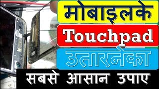 How to repair touch pad and display in smartphone|| lesson 13||Mobile Phone Repairing | Full