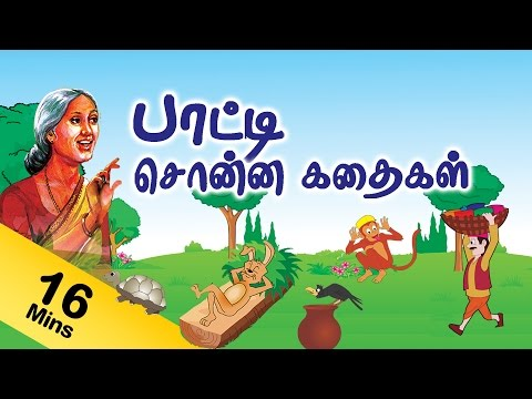 Grandma Stories in Tamil |  | Stories for Kids | Animation | Kids | Kindergarten