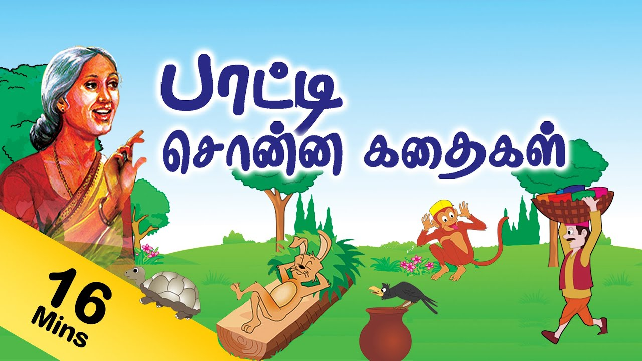 Kanmani Story Book In Tamil