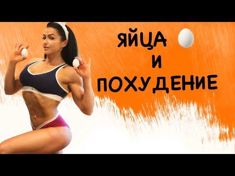 Яичные белки или цельные яйца для похудения?