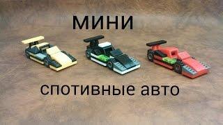 як зробити міні авто лего..how to make a mini lego cars