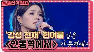 Download lagu '감성 천재' 한여름, 절절한 감성의 <안동역에서> 발라드 ver.ㅣ트롯신이 떴다 (K-Trot in Town)ㅣSBS ENTER.