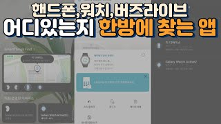 삼성 갤럭시 스마트띵스smartthings 앱으로 모든…