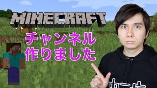 マインクラフトのチャンネル作りました!!!I Made A Minecraft Channel