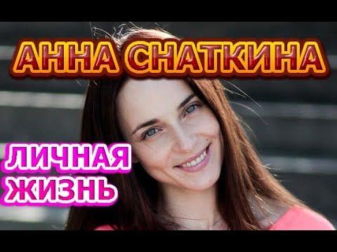 Анна Снаткина - биография, личная жизнь, муж, дети. Актриса сериала Отчаянные