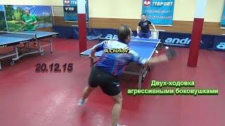 table tennis - side attack!! агрессивная игра боковушками