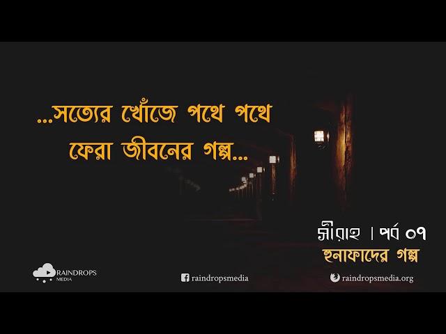পর্ব ০৭ | সীরাহ | প্রাক-ইসলামী যুগে তাওহীদের অনুসারীরা | Rain Drops Media