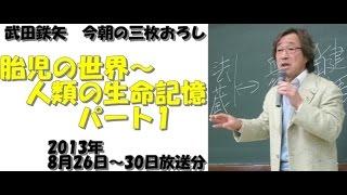 武田鉄矢今朝の三枚おろし2013年8月26日~8月30日放送分より 三木成夫著...
