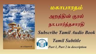 மகாபாரதம்-அறத்தின் குரல் Part 1 நா.பார்த்தசாரதி Tamil Audio Book