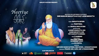 Heeriye   Spiritual Devotional Song   Sikh Shabad HD   Guru Nanak Devji