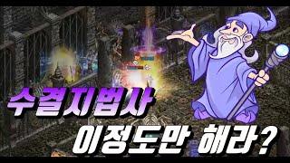 [폭군] 달려라? 수결지법사!! ft.군터 Lineage 리니지 리마스터 전투채널 NO.1