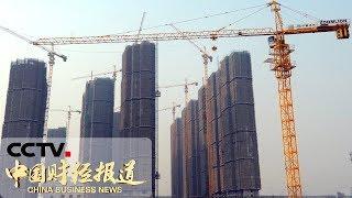 《中国财经报道》 20190715 17:00| CCTV财经