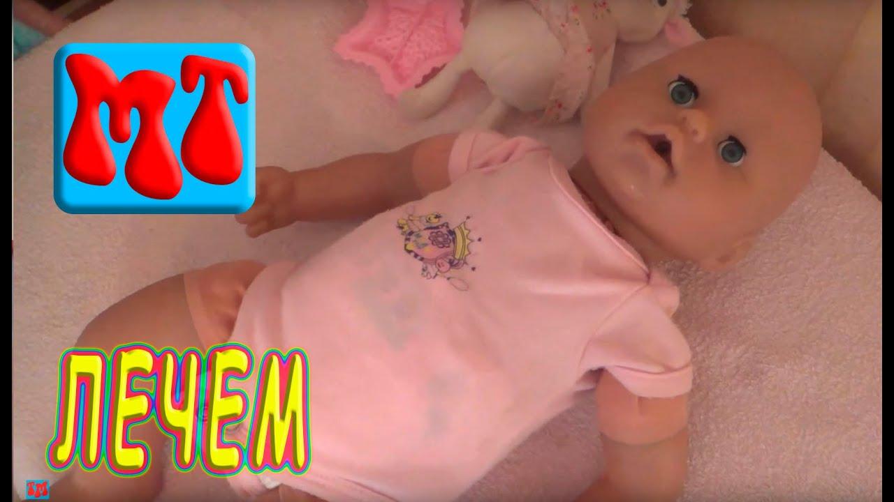ЛЕЧЕМ КУКЛУ УЛЬЯШУ БЕБИ АНАБЭЛЬ Baby Annabell #225 - YouTube