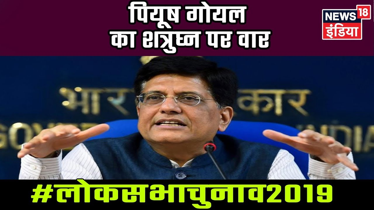 केंद्रीय मंत्री Piyush Goyal ने कहा- पद न मिलने पर दल बदलू बने Shatrughan Sinha
