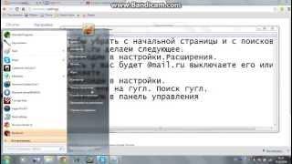как убрать с начальной страницы @mail.ru.Как сделать поисковиком гугл.ру!!!!!!!!