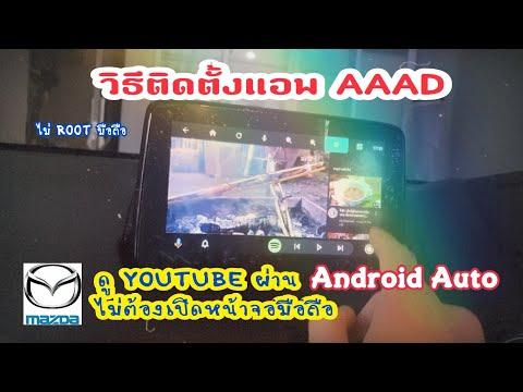 วิธีติดตั้งแอพ AAAD | ดูYoutubeผ่านแอพ Android Auto | ไม่ต้องเปิดมือถือทิ้งไว้ | ปลดล็อคจอมาสด้า