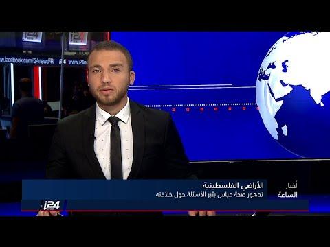 تقرير: تدهور صحي حاد في صحة الرئيس الفلسطيني محمود عباس، ينقل للمستشفى للمرة الثالثة خلال أسبوع