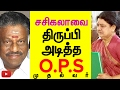 Panneer Selvam's terrific Idea against Sasikala | O.P.S is Jayalalitha now | Funnett