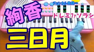 絢香さんの【三日月】が簡単ドレミ表示で誰でも弾ける1本指ピアノ演奏です♪ ぜひチャンネル登録してださい! ⇒http://urx.nu/doYB 【初めてピアノに触るような初心者の方 ...
