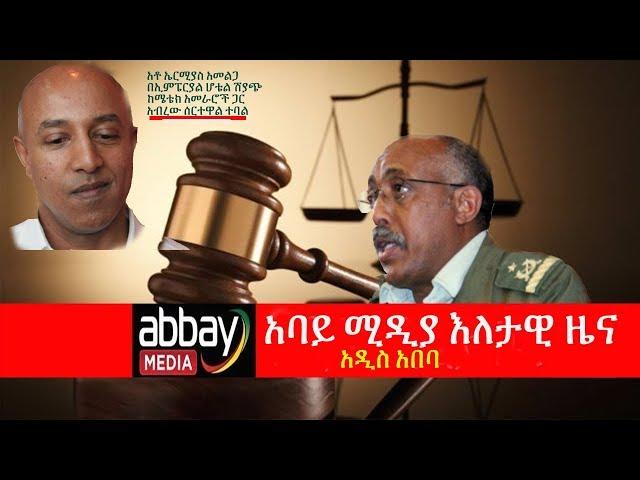Ethiopia: News Update About General Kenfe Dagnew | METEC | Imperial Hotel | Ermias Amlega