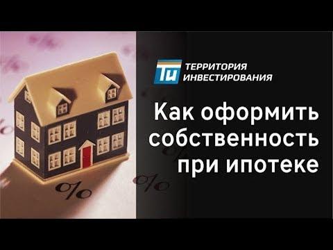 Как оформить собственность при ипотеке? Этапы оформления собственности