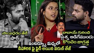 Varun Tej Serious on Niharika about Pawan Kalyan | Mega Cousins Interview | Sai Dharam Tej | Uppena