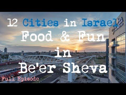 Israel Travel - Food & Fun in Be'er Sheva, Israel- 12 Cities in Israel (Full Episode)