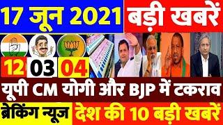 Breaking News   Aaj 17 June Ke Mukhya Samachar   CAA NRC   Yogi Adityanath   Amit Shah