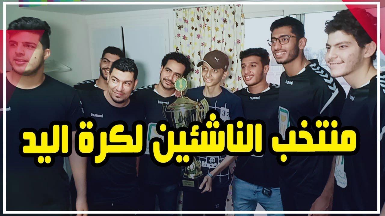 اليوم السابع :منتخب الناشئين لكرة اليد يزور مستشفى برج العرب للأورام