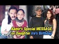 Dad Aamir's Special MESSAGE on Daughter Ira's 21st Birthday