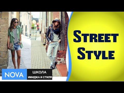Уличный стиль для девушки. Мода. (Стрит стиль) 💟 STREETSTYLE / NOVA
