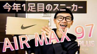 【NIKEスニーカー!】今年1足目!「AIR MAX 97 PLUS」を購入!