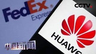 [中国新闻] 美杂志称联邦快递拒绝投递华为手机   CCTV中文国际