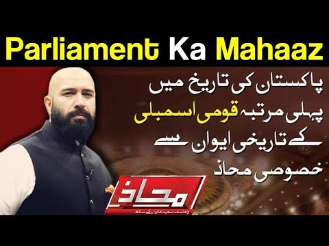 Mahaaz with Wajahat Saeed Khan - Parliament Ka Mahaaz - 6 May 2018 | Dunya News