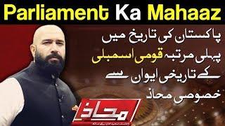 Mahaaz with Wajahat Saeed Khan - Parliament Ka Mahaaz - 6 May 2018 | Dunya News