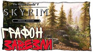 The Elder Scrolls V: Skyrim Special Edition - ПЕРВЫЙ ВЗГЛЯД ПЕРЕИЗДАНИЯ