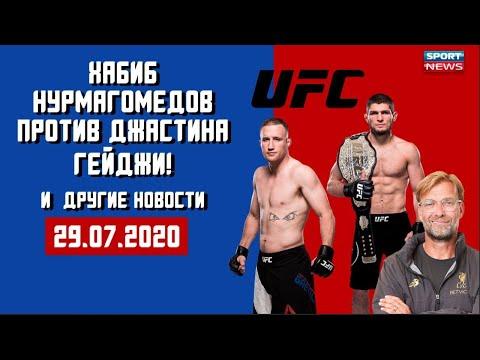 Хабиб Нурмагомедов - Джастин Гейджи / Луческо 2020 / #XSPORTNEWS