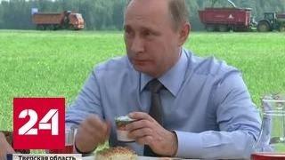 Путина удивили грибы и клюква