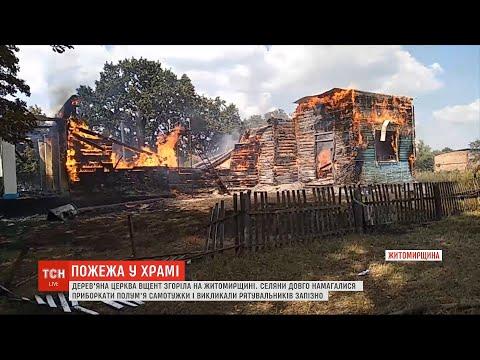 У Житомирській області вщент згоріла дерев'яна церква