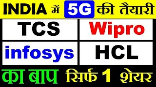 (TCS) (Wipro) (infoys) (HCL Tech) का बाप सिर्फ 1 Share⚫ 5G | AI | Artificial intelligence news⚫ SMKC