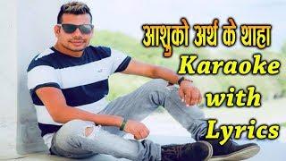 aashuko artha shiva pariyar karaoke ||track with lyrics||new nepali karaoke