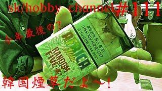 皆様お疲れ様です!sk/hobbyです! 今回「も」韓国煙草の紹介ですw 韓国...