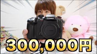 300,000円のカメラを買ってしまった…