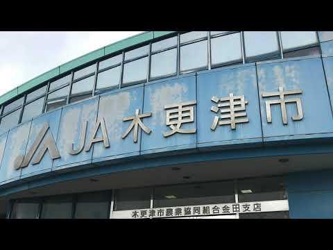 バンクマップ】JA木更津市金田支店(木更津市中島)