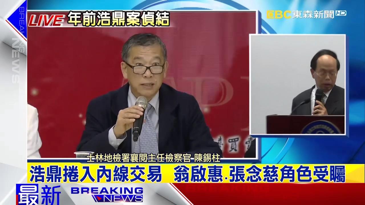 最新》浩鼎案偵結 士檢 目前士檢公告偵查結果 - YouTube