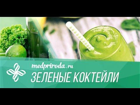 Почему зеленый коктейль пользуется такой популярностью?