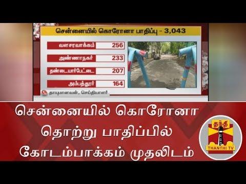 சென்னையில் கொரோனா தொற்று பாதிப்பில் கோடம்பாக்கம் முதலிடம் | Detailed Report | Chennai